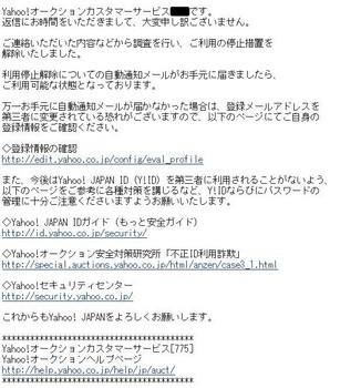 ヤフオク4.JPG